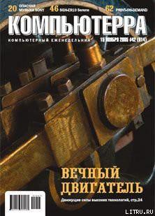 Журнал «Компьютерра» №42 от 15 ноября 2005 года - Журнал Компьютерра