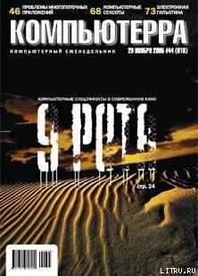 Журнал «Компьютерра» №44 от 29 ноября 2005 года - Журнал Компьютерра