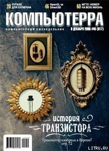 Журнал «Компьютерра» №45 от 01 декабря 2005 года - Журнал Компьютерра