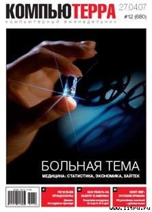 Журнал «Компьютерра» № 12 от 27 марта 2007 года - Компьютерра