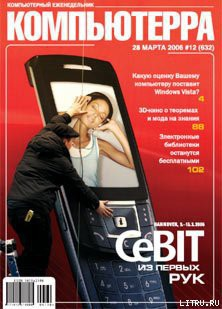 Журнал «Компьютерра» № 12 от 28 марта 2006 года - Компьютерра