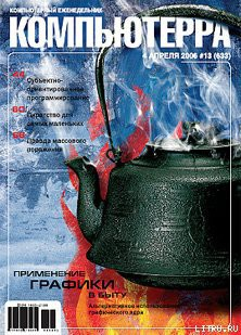 Журнал «Компьютерра» № 13 от 04 апреля 2006 года - Компьютерра