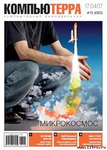 Журнал «Компьютерра» № 15 от 17 апреля 2007 года - Компьютерра