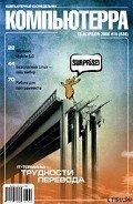Журнал «Компьютерра» № 15 от 18 апреля 2006 года - Компьютерра