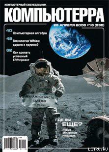 Журнал «Компьютерра» № 16 от 25 апреля 2006 года - Компьютерра