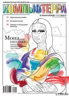 Журнал «Компьютерра» № 17 от 09 мая 2006 года - Компьютерра