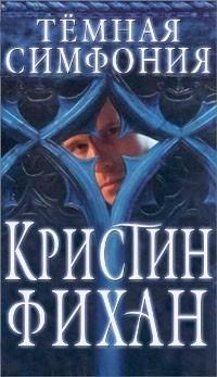 Темная симфония - Фихан Кристин