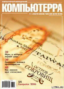 Журнал «Компьютерра» № 25-26 от 11 июля 2006 года (645 и 646 номер) - Компьютерра