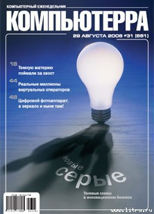Журнал «Компьютерра» № 31 от 29 августа 2006 года - Компьютерра