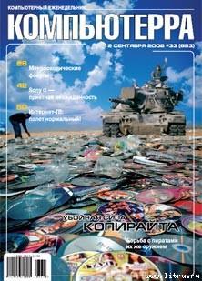 Журнал «Компьютерра» № 33 от 12 сентября 2006 года - Компьютерра