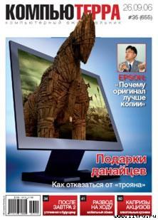 Журнал «Компьютерра» № 35 от 26 сентября 2006 года - Компьютерра