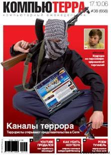 Журнал «Компьютерра» № 38 от 17 октября 2006 года - Компьютерра
