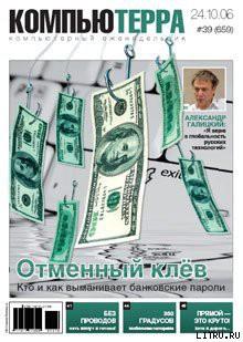 Журнал «Компьютерра» № 39 от 24 октября 2006 года - Компьютерра