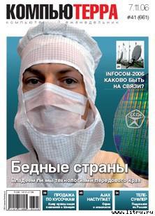 Журнал «Компьютерра» № 41 от 07 ноября 2006 года - Компьютерра