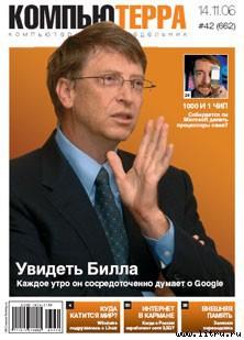 Журнал «Компьютерра» № 42 от 14 ноября 2006 года - Компьютерра