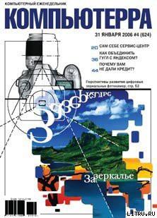 Журнал «Компьютерра» № 4 за 31 января 2006 года - Компьютерра