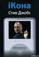 iКона: Стив Джобс. - Янг Джеффри С.