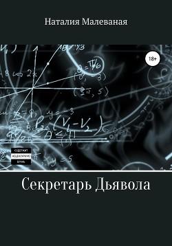 Секретарь Дьявола (СИ) - Малеваная Наталия