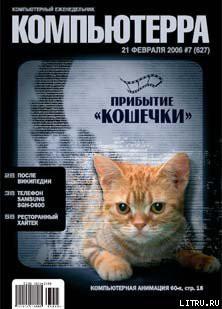 Журнал «Компьютерра» № 7 от 21 февраля 2006 года - Компьютерра
