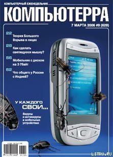 Журнал «Компьютерра» № 9 от 7 марта 2006 года - Компьютерра