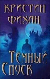 Темный спуск - Фихан Кристин