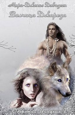 Волчица Джареда - Дэвидсон Мэри Дженис