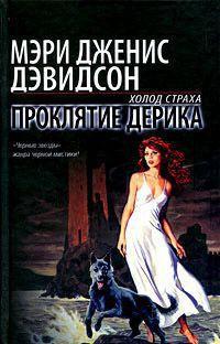 Проклятие Дерика - Дэвидсон Мэри Дженис