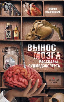 Вынос мозга - Ломачинский Андрей Анатольевич