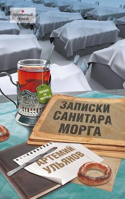 Записки санитара морга - Ульянов Артемий