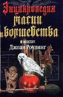 Энциклопедия магии и волшебства в книгах Джоан Роулинг - Залесская Мария Кирилловна