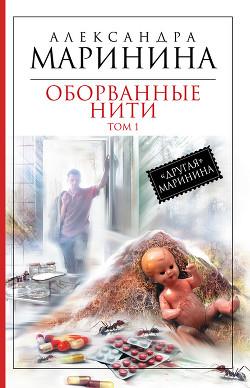 Оборванные нити. Том 1 - Маринина Александра Борисовна
