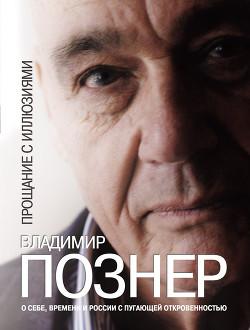 Прощание с иллюзиями - Познер Владимир Владимирович