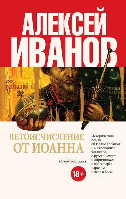 Летоисчисление от Иоанна - Иванов Алексей Викторович