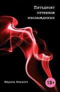 Пятьдесят оттенков наслаждения - Беннетт Мариза