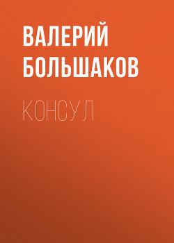 Консул - Большаков Валерий Петрович
