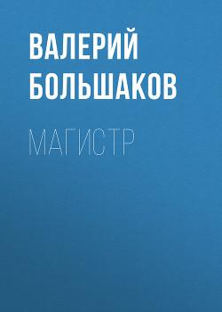 Магистр - Большаков Валерий Петрович