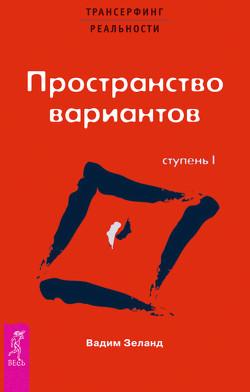 Пространство вариантов - Зеланд Вадим