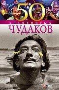 50 знаменитых чудаков - Иовлева Татьяна Васильевна