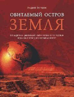 Обитаемый остров Земля - Скляров Андрей Юрьевич