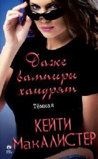 Даже вампиры хандрят - Макалистер Кейти