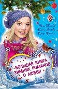 Соперница Снежной королевы - Усачева Елена Александровна