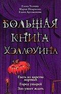 Гость из царства мертвых - Усачева Елена Александровна