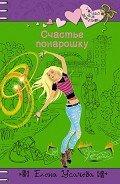 Счастье понарошку - Усачева Елена Александровна