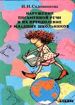 Нарушения письменной речи и их преодоление у младших школьников - Садовникова И. Н.