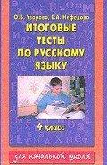 Итоговые тесты по русскому языку. 4 класс - Нефедова Елена Алексеевна
