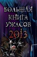 Большая книга ужасов 2013 (сборник) - Щеглова Ирина Владимировна
