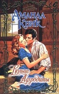 Кольца Афродиты - Кренц Джейн Энн
