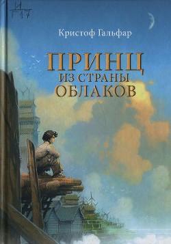 Принц из страны облаков - Гальфар Кристоф