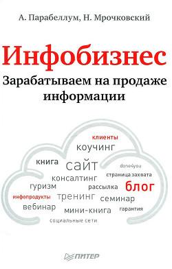 Инфобизнес. Зарабатываем на продаже информации - Мрочковский Николай Сергеевич
