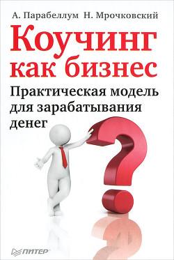 Читать книгу Коучинг как бизнес. Практическая модель для зарабатывания денег